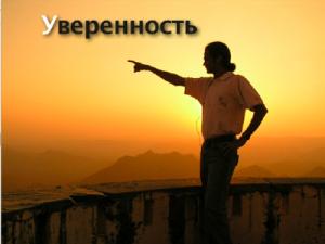 уверенность_и_самооценка_yverennost_i_samoocenka
