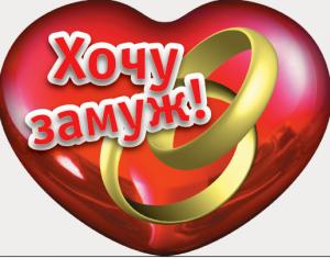 выйти_замуж_в_2012_году_vyiti_zamyg_v_2012_gody