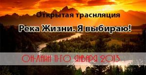 река_жизни