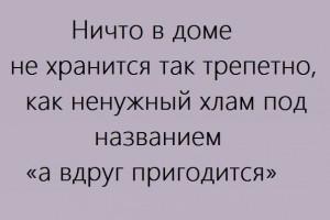 домашний_хлам_domashnii_hlam