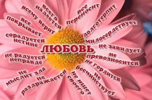 любовь_к_жизни_lybov_k_jizni