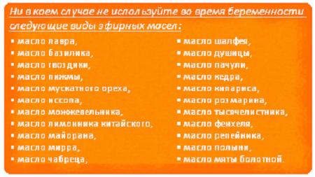 эфирные_масла_применение_efirnye_masla_primenenie