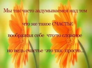 быть_счастливыми_просто