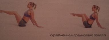ypraghnenia_na_diske_zdorovia