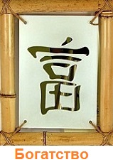 иероглиф-богатство