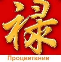 ieroglif-procvetanie