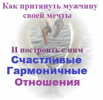 kak_naiti_myghiny