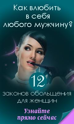 kak_vlybit_myghiny