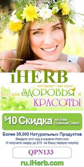 skidka_aiherb
