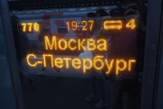 сапсан_расписание