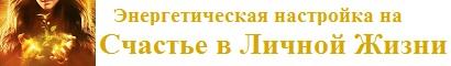 настройка_на_любовь