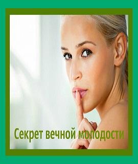 секреты_молодости