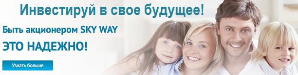 скай_вей