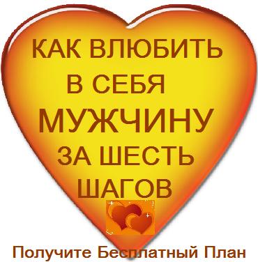 kak_vlybit_v_sebia