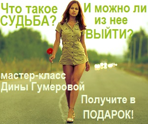 дина_гумерова_дн