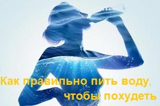 kak_pit_vody_ghtoby_pohydet
