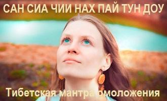 тибетская_мантра_омоложения