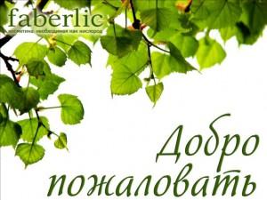 фаберлик_в_усть-каменогорске_faberlic_v_yst_kamenogorske