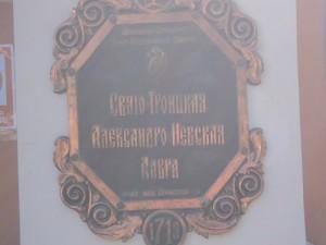 свято_троицкая_александро_невская_лавра