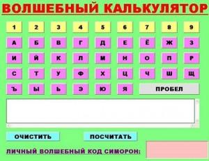 simoron_kalkylaitor_gelanii