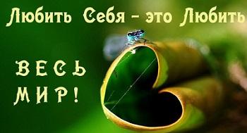 любовь_к_себе