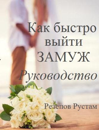 rezepov_zamyg