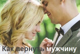 kak_vernyt_myghiny