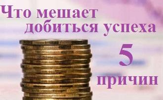 ghto_meshaet_dobitsia_yspexa