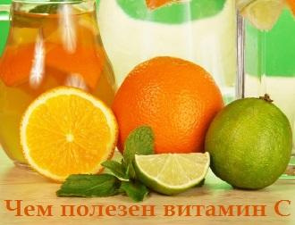 polza_vitamina_c
