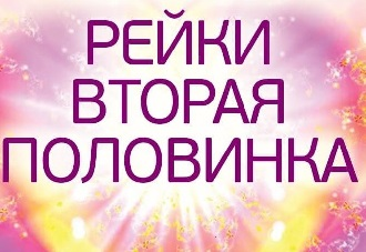 reiki_vtoraia_polovinka