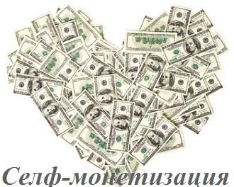 селф_монетизация