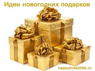 idei_podarkov_na_novyi_god