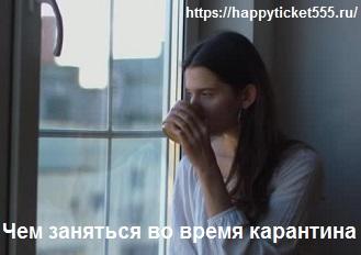 ghem_zaniatsia_vo_vremia_karantina