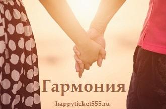 garmonia_v_otnosheniah