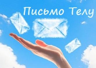 pismo_tely