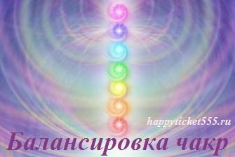 балансировка_чакр