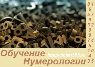 nymerologia_obyghenie