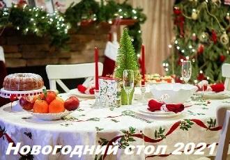 novogodnii_stol_2021